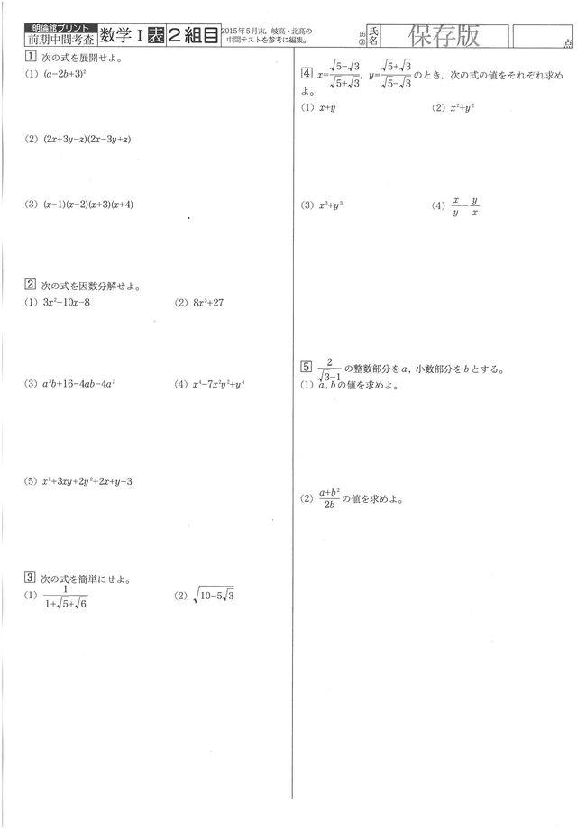 数学Ⅰ表②