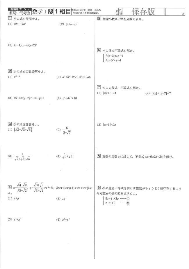 数学Ⅰ表①