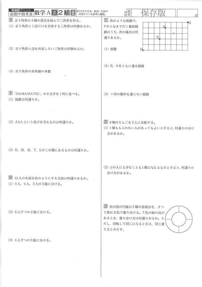 数学A裏②