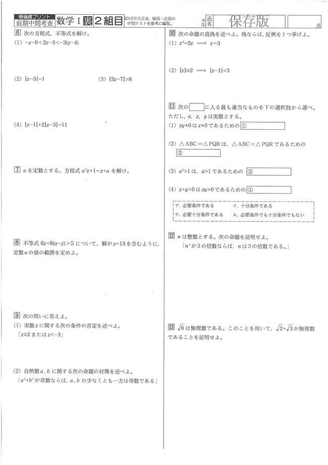 数学Ⅰ裏②
