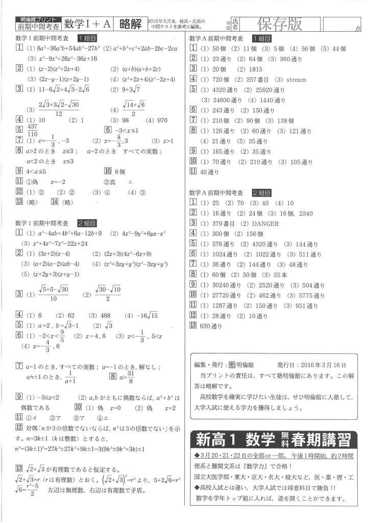 数学Ⅰ+A略解