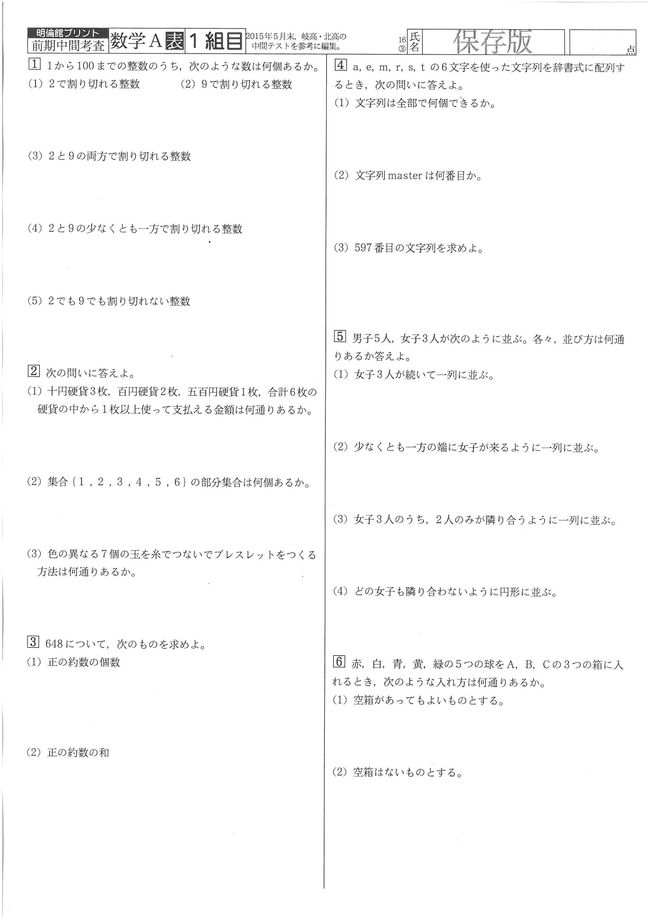 数学A表①