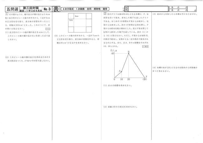 17⑩四問選No.3表