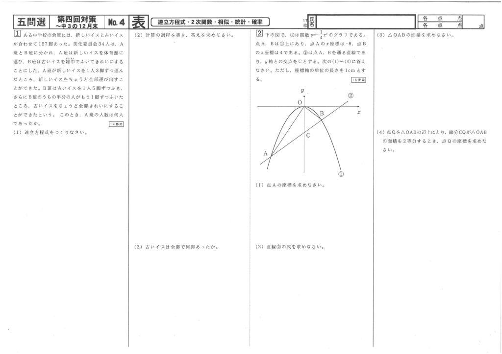 17⑫五問選No.4表