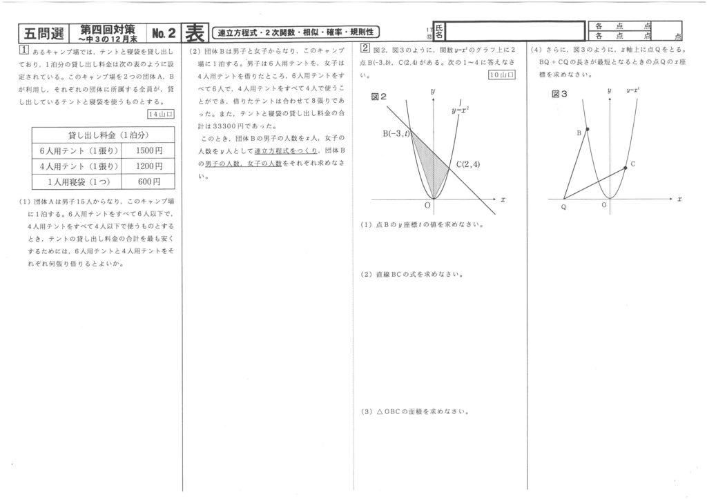 17⑫五問選No.2表