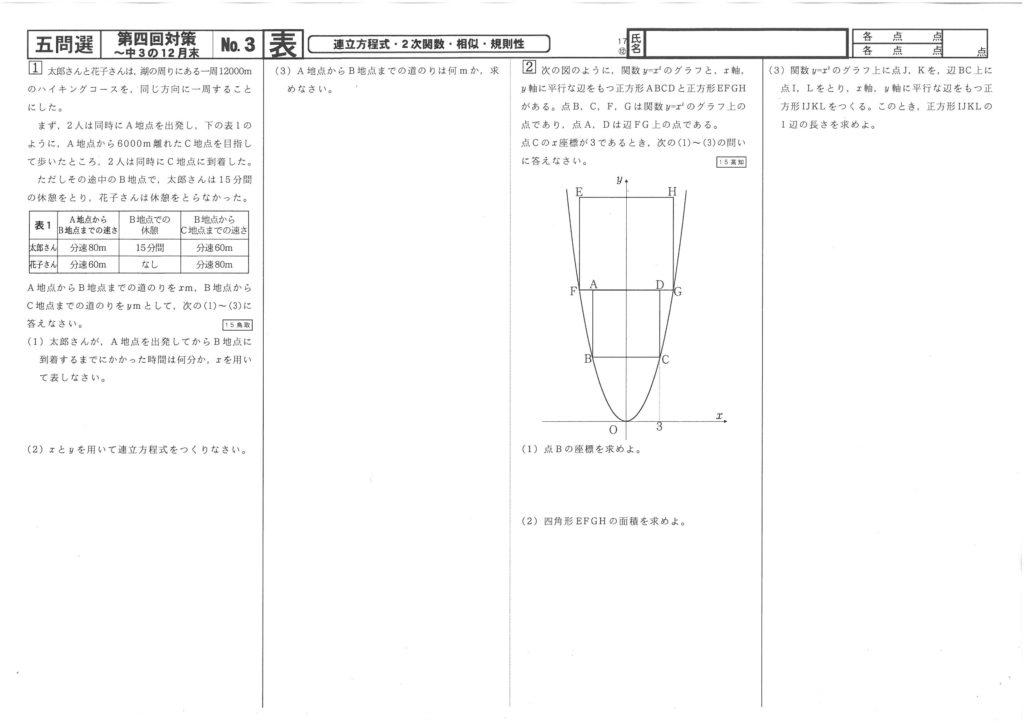 17⑫五問選No.3表