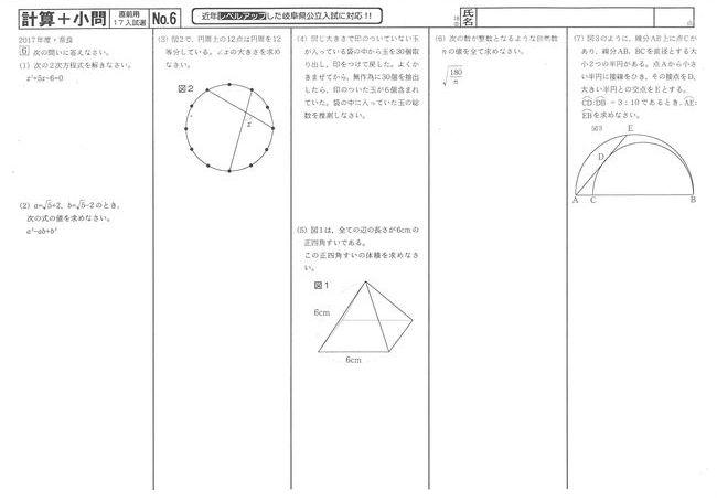 18③計算小問06