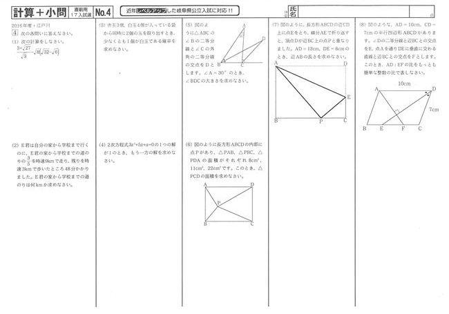 18③計算小問04