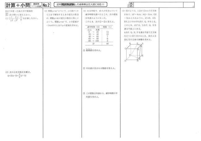 18③計算小問02