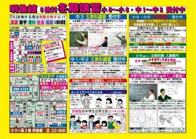18⑫明倫館広告◆表