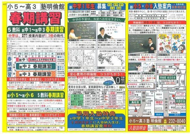 18③広告表
