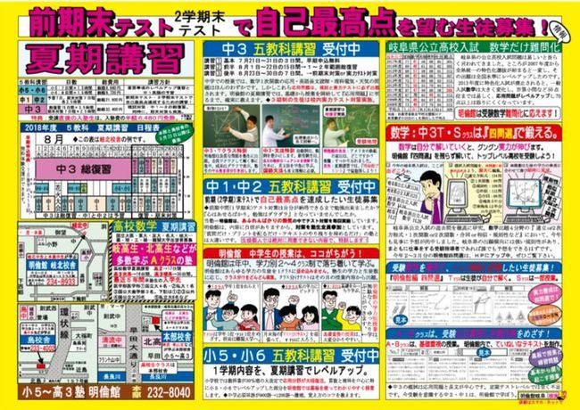 18⑦広告◆表