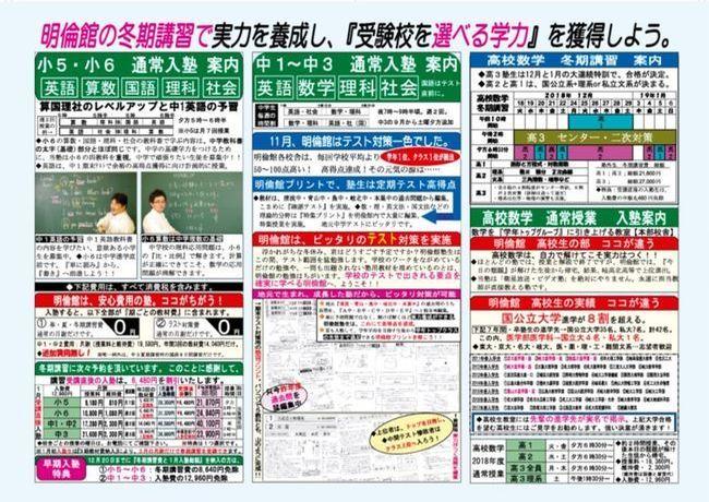 18⑫明倫館広告◆裏◆