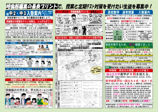 18③広告◆裏