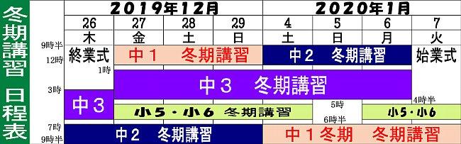 冬期講習予定表