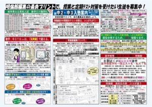 21② 広告2◆裏